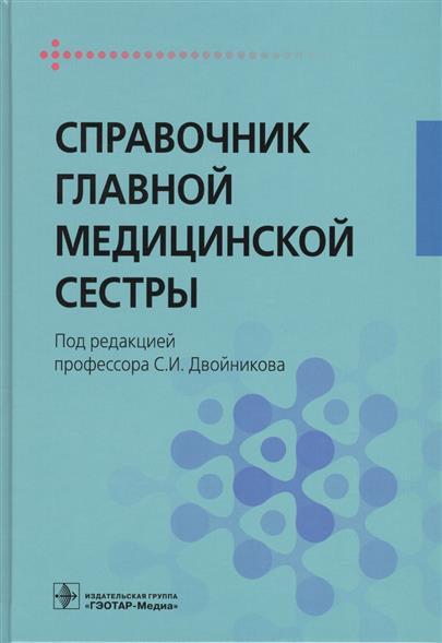 Справочник главной медицинской сестры сборник материалов для операционной медицинской сестры методические рекомендации
