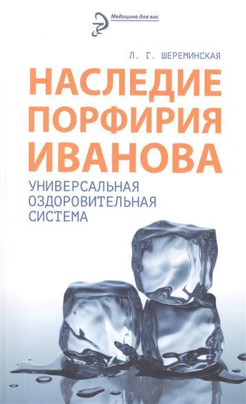 цена на Шереминская Л. Наследие Порфирия Иванова. Универсальная оздоровительная система