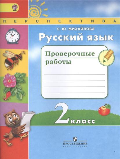 Михайлова С. Русский язык. Проверочные работы. 2 класс  михайлова с русский язык 4 класс проверочные работы