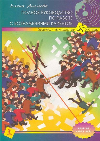 Акимова Е. Полное руководство по работе с возражениями клиентов c 4 0 полное руководство