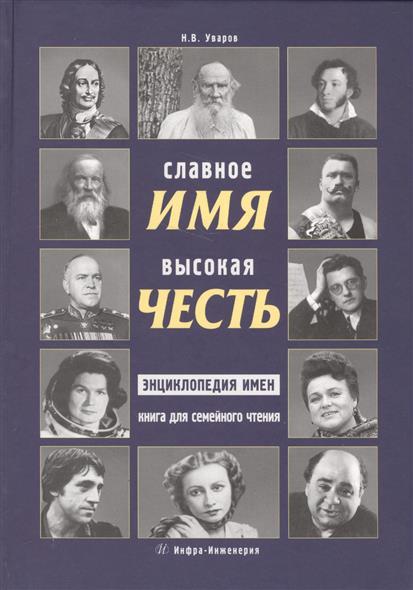 Уваров Н. Славное имя. Высокая честь. Энциклопедия имен