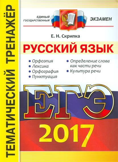 ЕГЭ 2017. Русский язык. Тематический тренажер