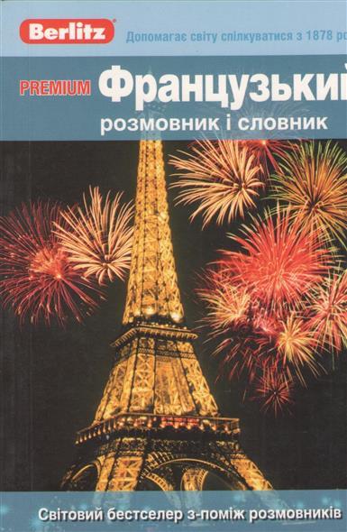Premium Французький розмовник I словник