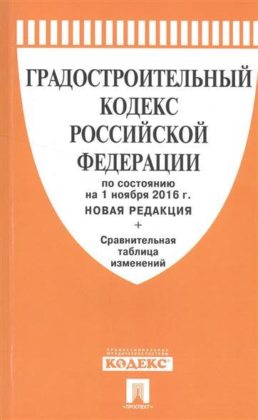 Градостроительный кодекс Российской Федерации по состоянию на 1 ноября 2016 года