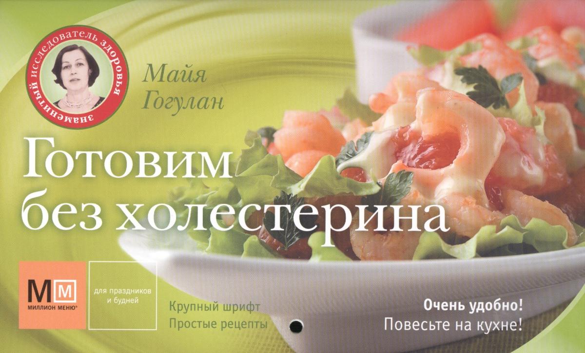 Гогулан М. Готовим без холестерина гогулан м ф низкокалорийная кухня
