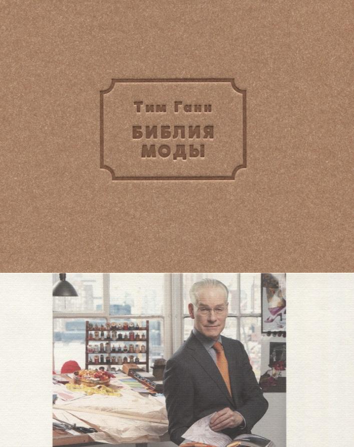 Ганн Т., Кэлхун Э. Библия моды. Увлекательная история вещей из вашего шкафа тайная история вещей
