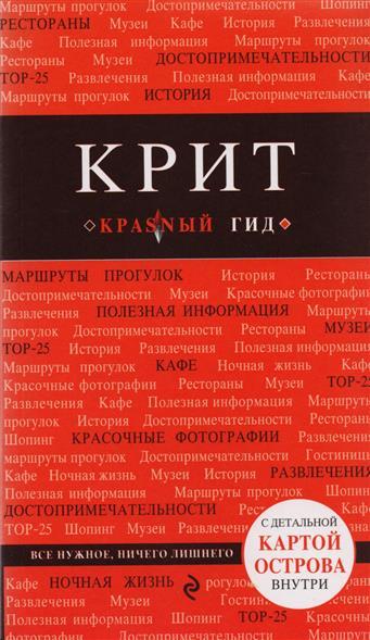 Сергиевский Я. Крит. Путеволитель с детальной картой города внутри