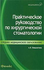 Вязьмитина А. Практическое руководство по хирургической стоматологии