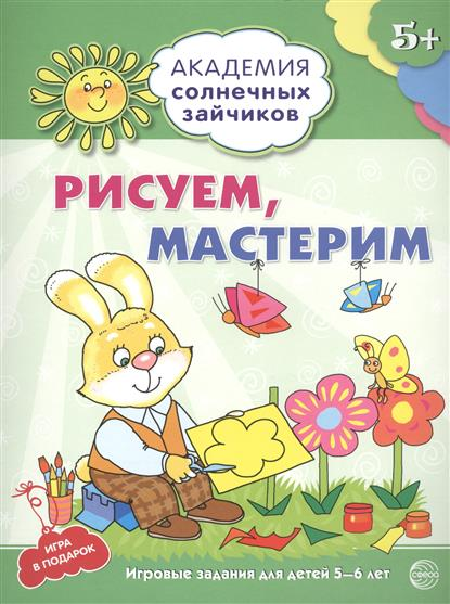 Ковалева А. Рисуем, мастерим. Игровые задания для детей 5-6 лет. Игра в подарок подарок девочке на 6 лет