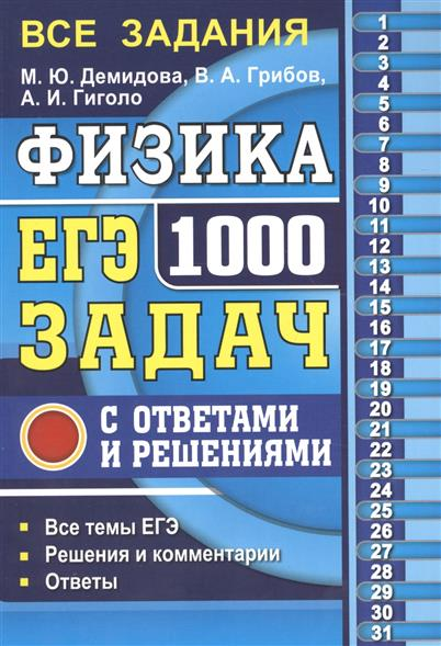 Демидова М. и др. ЕГЭ. Физика. 1000 задач с ответами и решениями cn084 170 1000 1000 0 [amc amc b 170 pin mch plug]