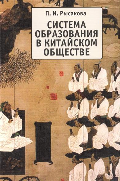 Система образования в китайском обществе. Социологический анализ социокультурной эволюции