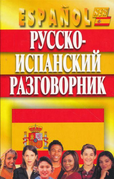 Хлызов В. Русско-испанский разговорник