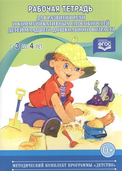 Рабочая тетрадь для развития речи и коммуникативных способностей детей младшего дошкольного возраста (с 3 до 4 лет)