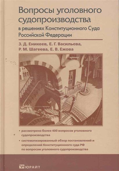 Вопросы уголовного судопроизв. в решениях Конституц. Суда РФ