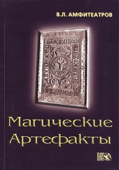 Амфитеатров В. Магические артефакты амфитеатров в л структура магических операций