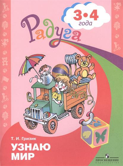 все цены на Гризик Т. Узнаю мир. Развивающая книга для детей 3-4 лет ISBN: 9785090456753 онлайн
