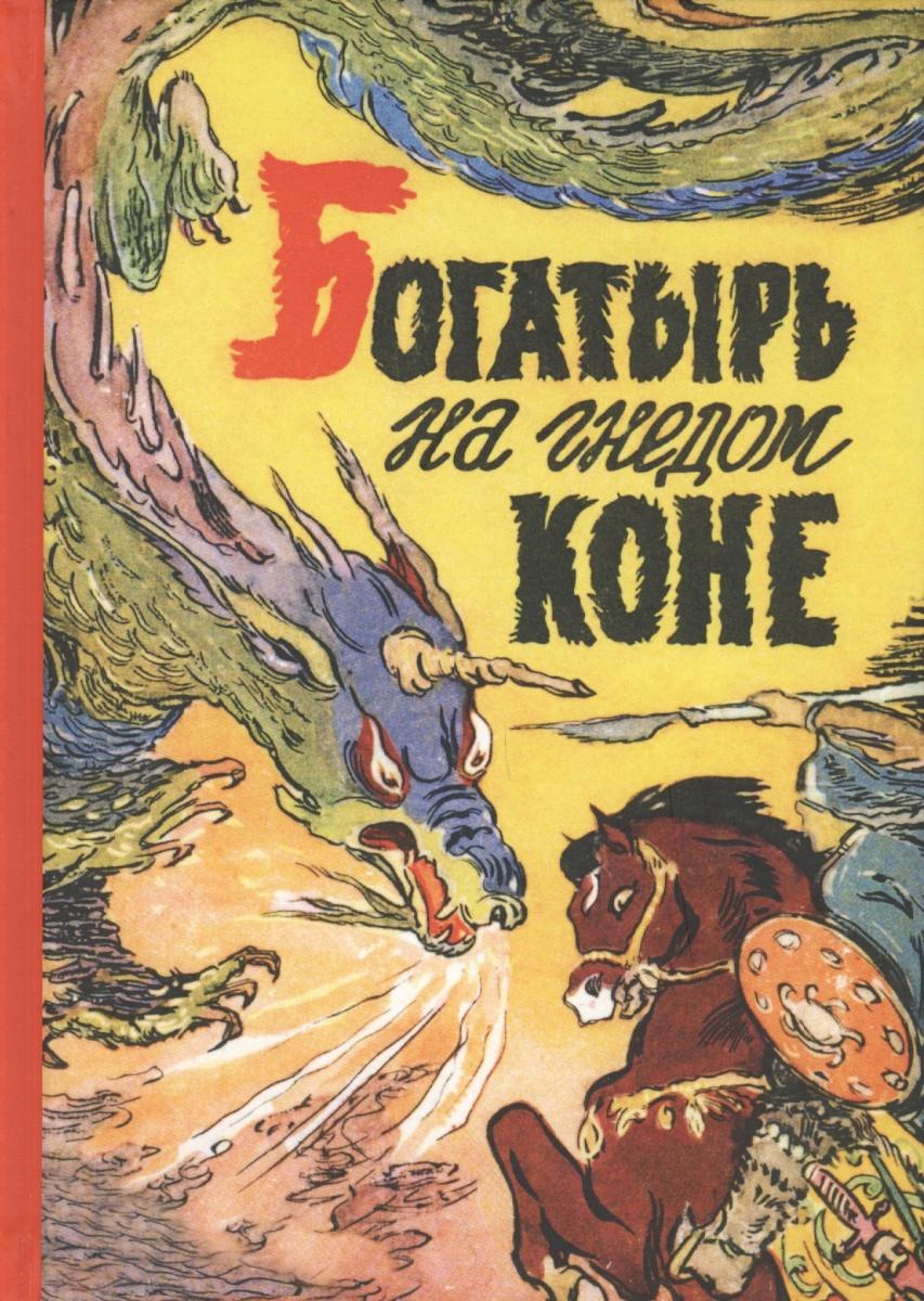 Штейнберг А. Богатырь на гнедом коне а з штейнберг литературный архипелаг