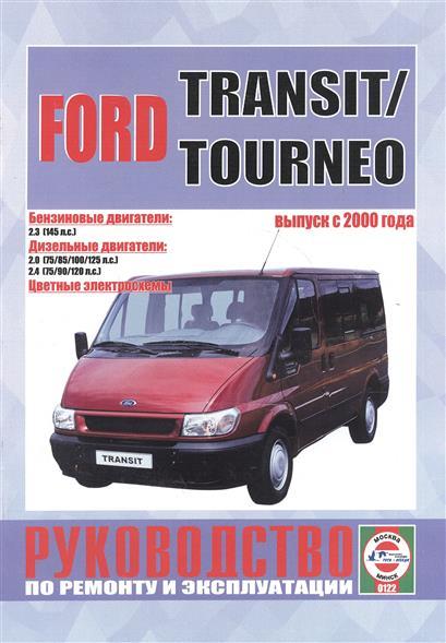 Гусь С. (сост.) Ford Transit/Tourneo. Руководство по ремонту и эксплуатации. Бензиновые двигатели. Дизельные двигатели. Выпуск с 2000 года