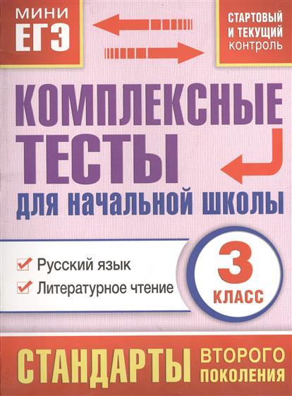 Комплексные тесты для начальной школы. 3 класс. Русский язык. Литературное чтение (стартовый и текущий контроль)