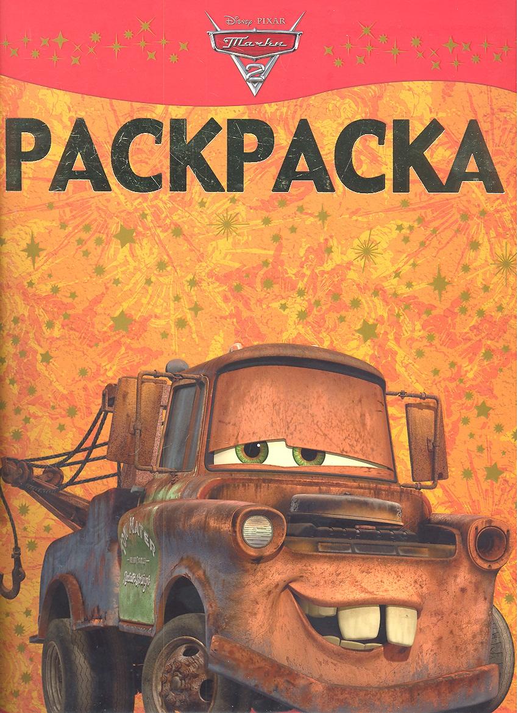 Баталина В. (ред.) Раскраска-люкс № РЛ 1122 (Тачки 2) ISBN: 9785953964364 баталина в ред раскраска люкс рл 1122 тачки 2