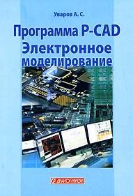 Уваров А. Программа P-CAD Электронное моделирование 电力工程cad绘图快速入门