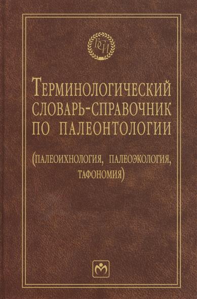 Янин Б.: Терминологический словарь-справочник по палеонтологии (палеиохнология, палноэкология, тафономия). Второе издание, переработанное и дополненное