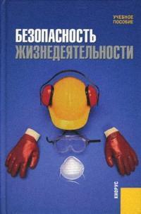 Сидоров А. (ред.) Безопасность жизнедеятельности Сидоров
