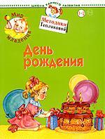 Мир младенца День рожденья