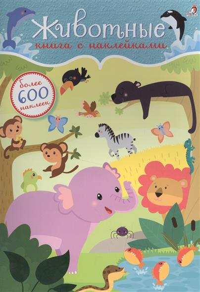 Гагарина М. (ред.) Животные. Книга с наклейками. Более 600 наклеек