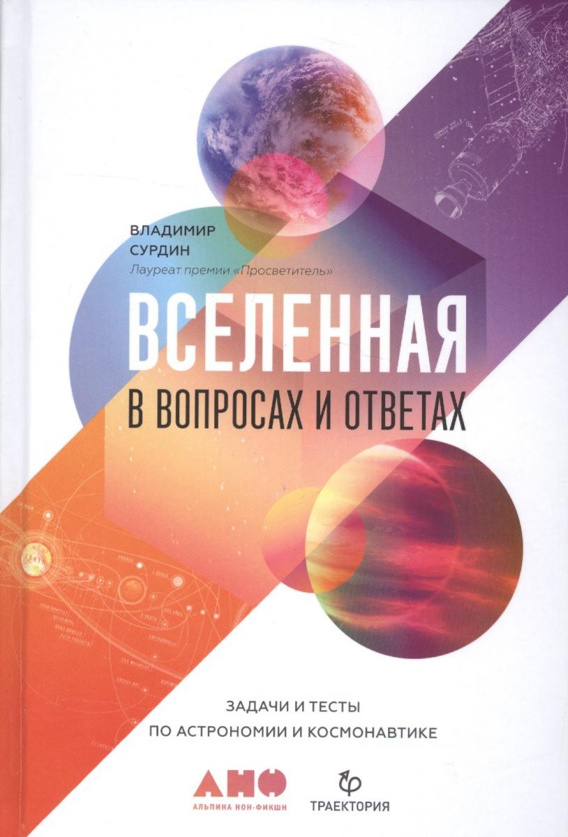 Сурдин В. Вселенная в вопросах и ответах. Задачи и тесты по астрономии и космонавтике