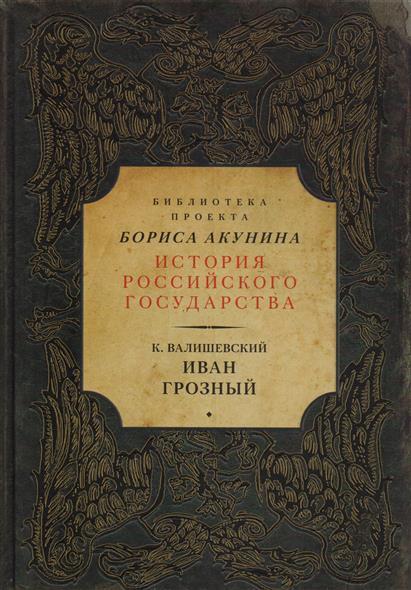 цены Валишевский К. Иван Грозный