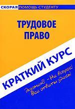 Краткий курс по трудовому праву России