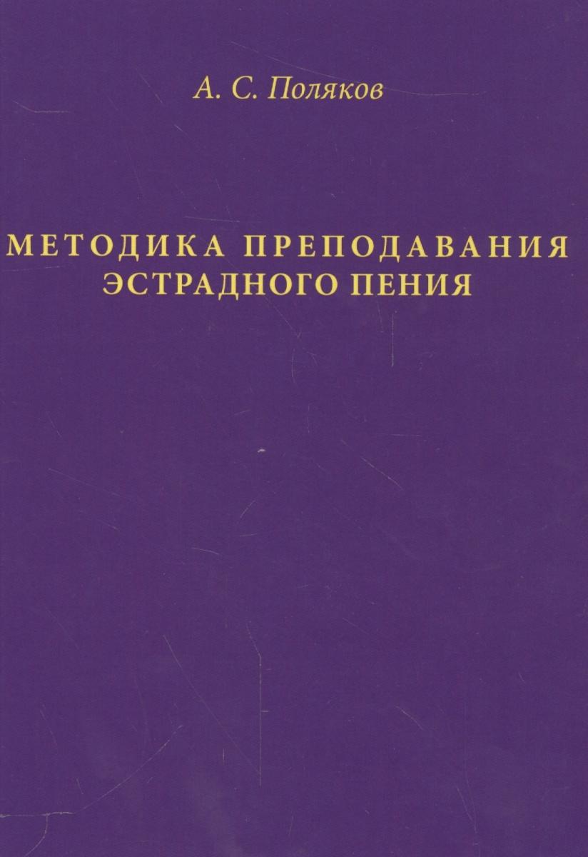 Поляков А. Методика преподавания эстрадного пения. Экспресс-курс