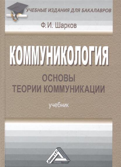 Коммуникология. Основы теории коммуникации. Учебник. 4-е издание, переработанное