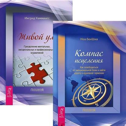 Каммингс И., Ноа бенШиа Живой ум. Компас исцеления (комплект из 2 книг) гоген ноа ноа 2001
