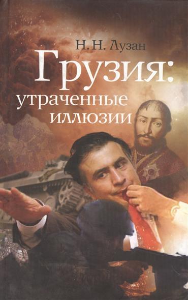 Лузан Н. Грузия: утраченные иллюзии