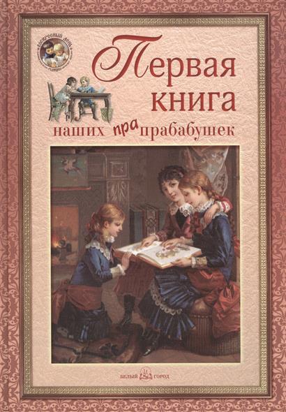 Первая книга наших прапрабабушек. Книга посвящается всем нашим любимым мамам и бабушкам