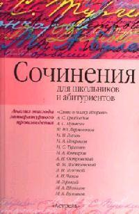 Сочинения для школ. и абитур. Анализ эпизода литературного произведения