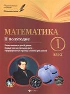 Математика. 1 класс. II полугодие. Планы-конспекты для 68 уроков. Каждый урок на отдельном листе. Перфорированные страницы с полями для записей