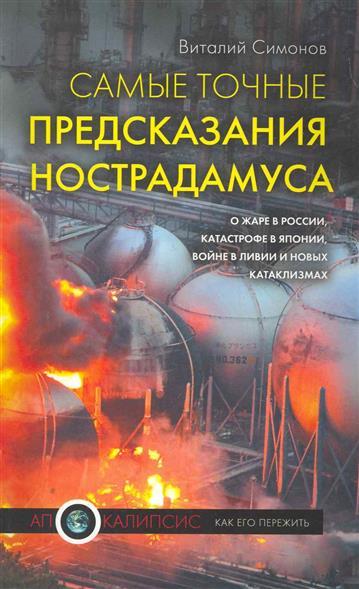 Самые точные предсказания Нострадамуса о жаре в России...