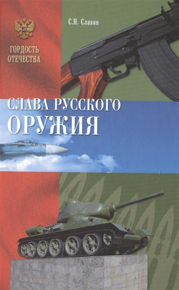 Славин С. Слава русского оружия