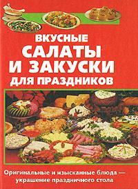 Королева С. (сост.) Вкусные салаты и закуски для праздников вкусные салаты и закуски