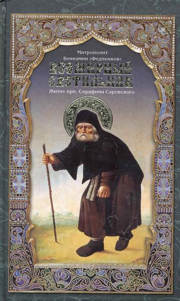 Федченков В. Всемирный светильник Житие преподобного Серафима…