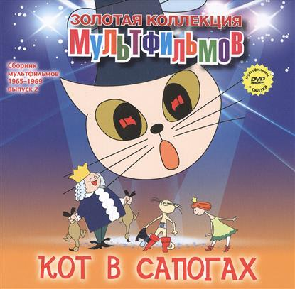 Шарль перро кот в сапогах мультфильм смотреть