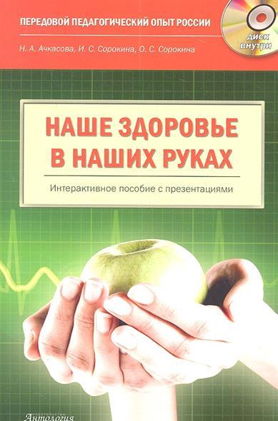 Наше здоровье в наших руках. Пособие по формированию ценностного отношения к своему здоровью в образовательных учреждениях с CD