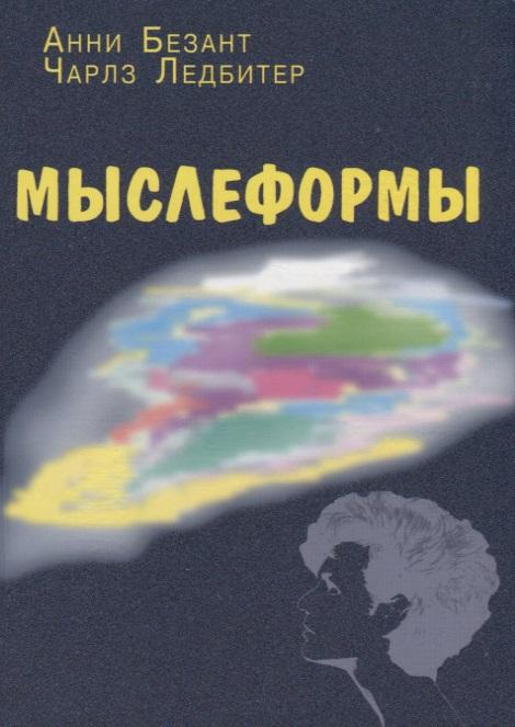 Безант А., Ледбитер Ч. Мыслеформы ледбитер ч безант а мыслеформы сны 3 е издание
