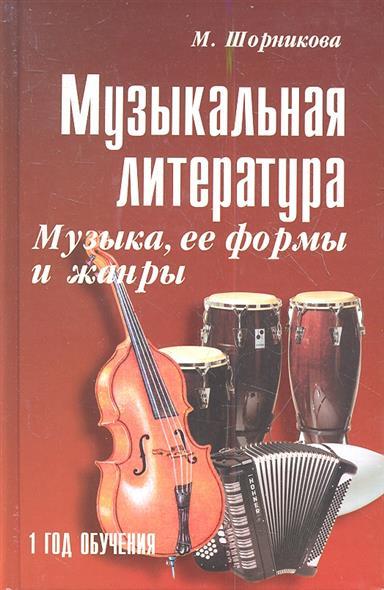 Музыкальная литература: музыка, ее формы и жанры. Первый год обучения. Учебное пособие. Издание девятнадцатое
