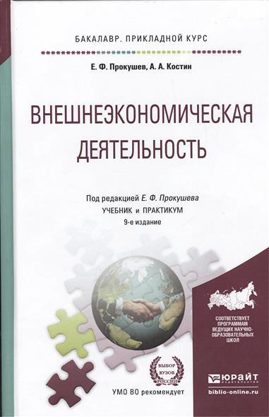 Внешнеэкономическая деятельность. Учебник и практикум для прикладного бакалавриата. 9-е издание, переработанное и дополненное