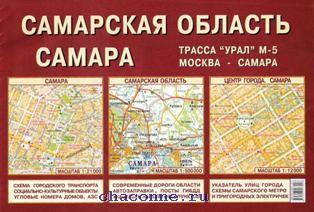 Самарская область Самара