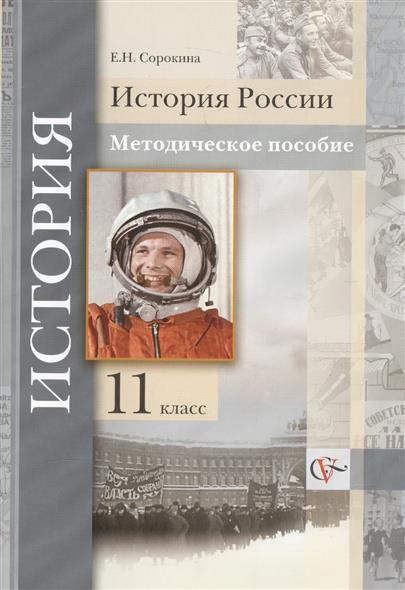 Сорокина Е. История России. 11 класс. Методическое пособие